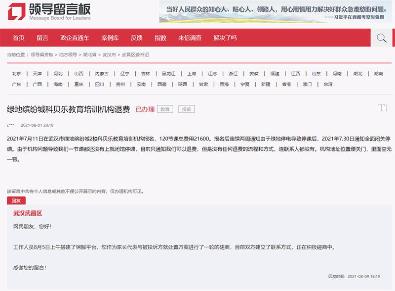武汉早教市场调查①:机构跑路、退费无门 消费者维权难