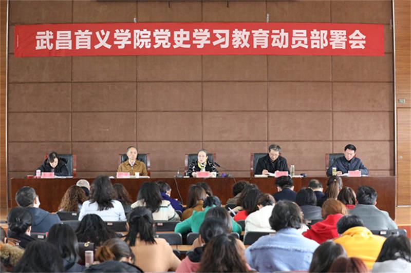 [人民网]武昌首义学院:形式多样学党史 凝心聚力办实事