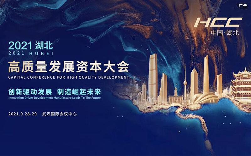 2021湖北高�|量�l展�Y本大(da)��9月28日(ri)�⒛�