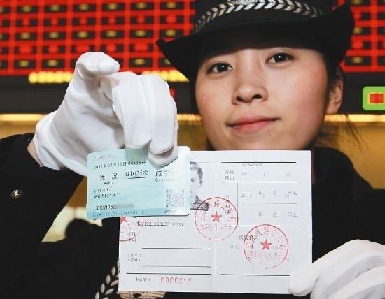 图文:武广高铁昨起预售实名制火车票